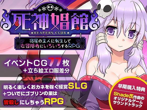 死神娼館 ~ 宿屋の主人に転生して女冒険者にいろいろするRPG エロ同人ゲーム 体験版無料ダウンロード