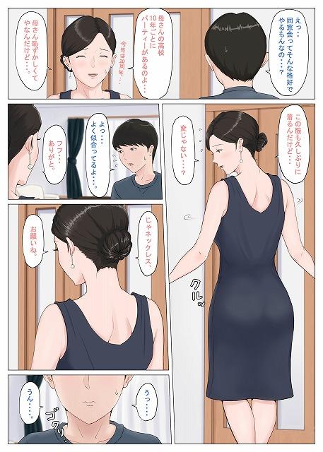 母さんじゃなきゃダメなんだっ!!5 ~完結編・前編~6