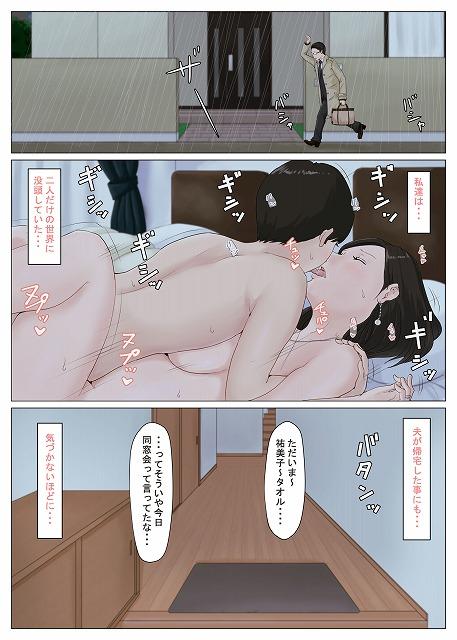 母さんじゃなきゃダメなんだっ!!5 ~完結編・前編~7