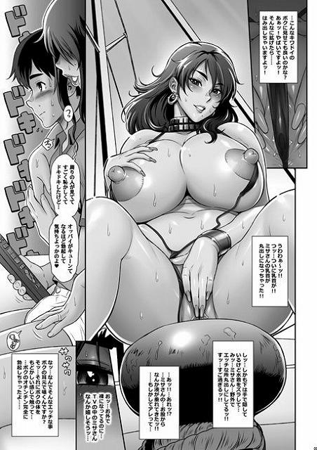 日本お隣の奥様の秘密1