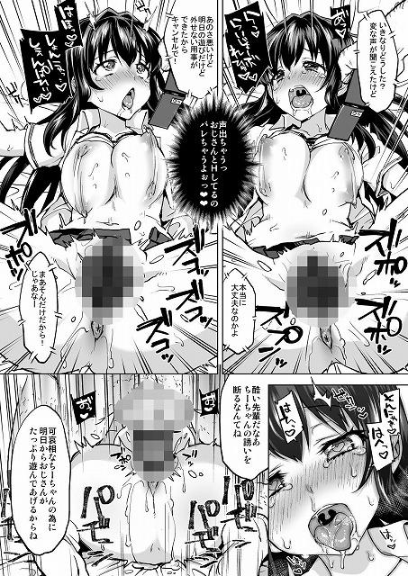 ちーちゃん開発日記総集編+ 同人 無料画像