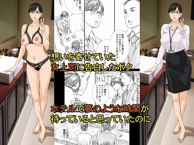 巨乳女上司催●肉人形3-1