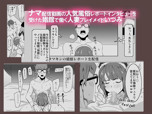 「娼婦になった妻が絶頂ベロキス生中出しされた日」番外編~2
