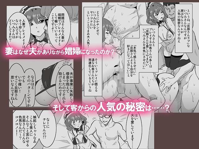 「娼婦になった妻が絶頂ベロキス生中出しされた日」番外編~4