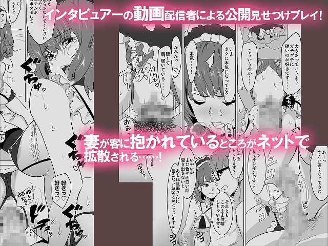 「娼婦になった妻が絶頂ベロキス生中出しされた日」番外編~6