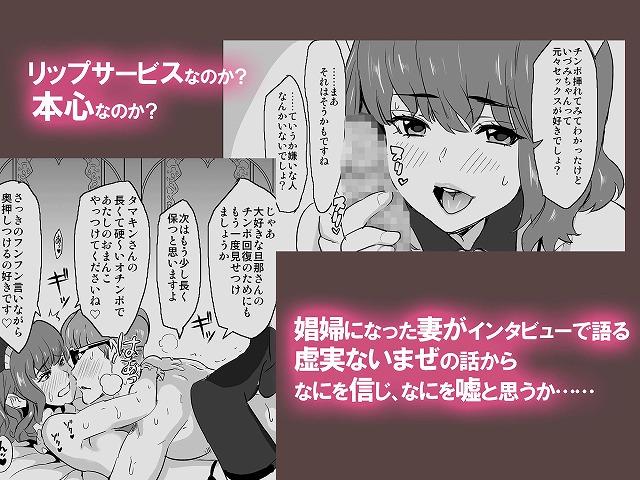 「娼婦になった妻が絶頂ベロキス生中出しされた日」番外編~7
