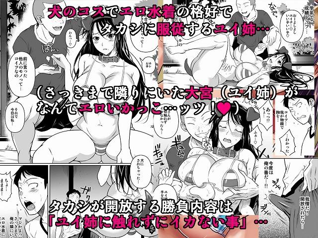 冬虫夏草6~親友の姉妹を貪る夏~3
