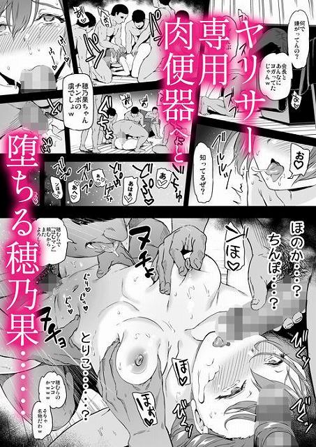 子大生高坂穂乃果のヤリサー事件簿6
