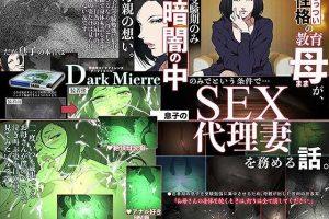 きっつい性格の教育ママが、受験期のみ暗闇の中のみという条件で息子のセックス代理妻を務める話