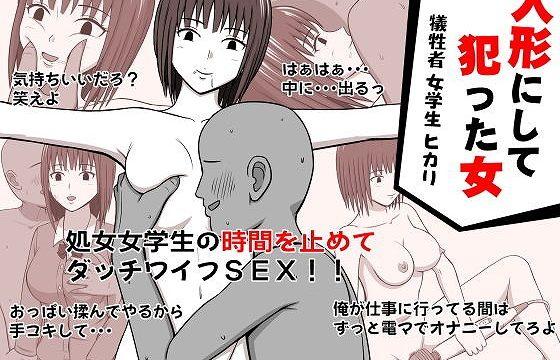 人形にして犯った女 被害者 女学生ヒカリ
