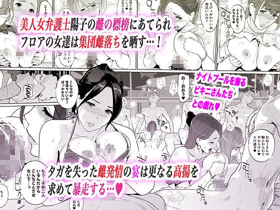 NTRミッドナイトプール 完結編(下)2