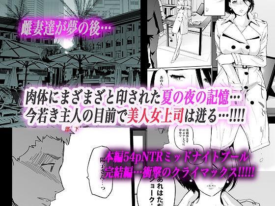 NTRミッドナイトプール 完結編(下)5