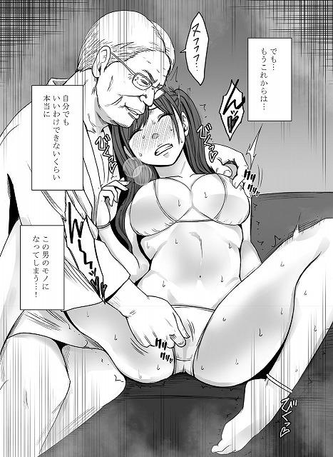 女体操作スマートフォン 完結編6