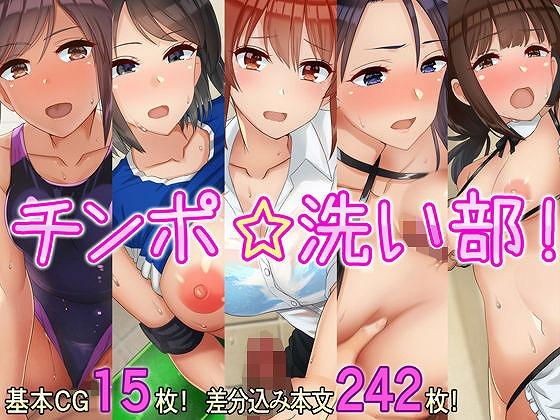 チンポ☆洗い部 同人誌 無料画像