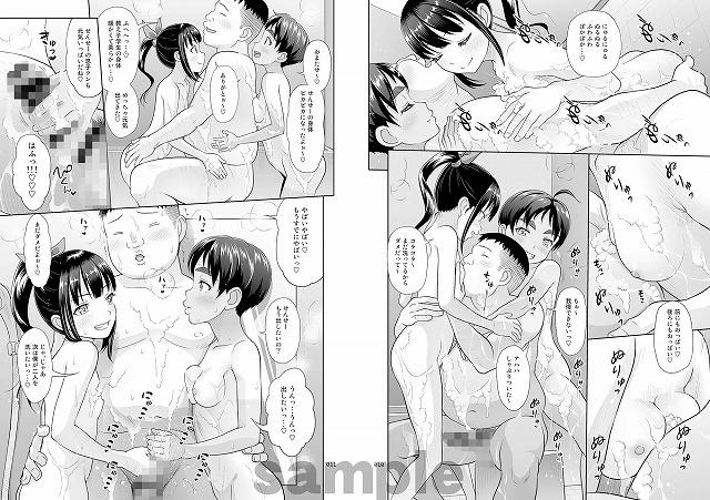 デリバリーな少女の絵本4延長戦+α4