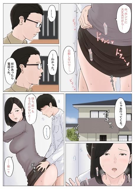 母さんじゃなきゃダメなんだっ!!5 ~完結編・前編~4
