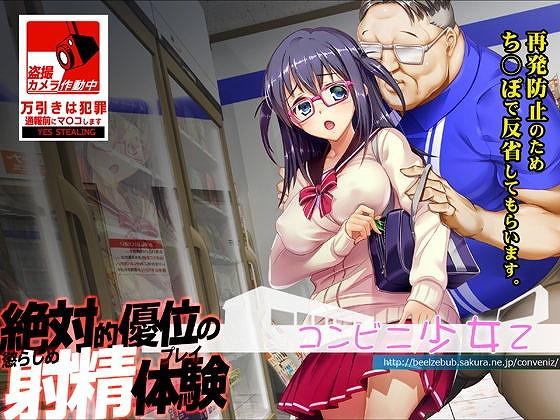 コンビニ少女Z 同人ゲーム 体験版無料ダウンロード