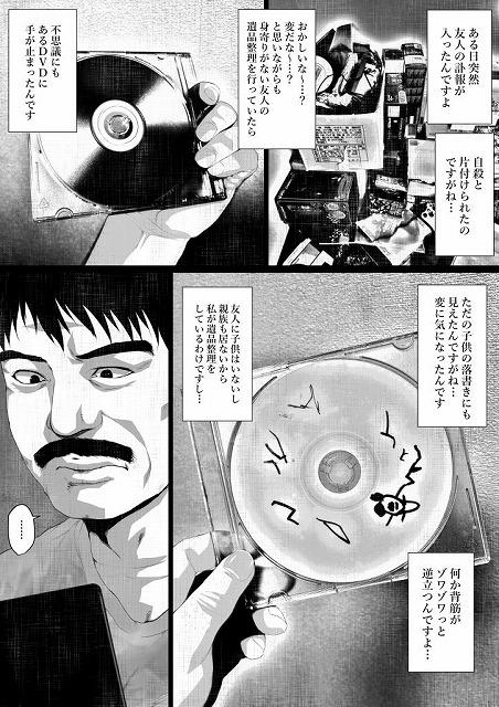 洒落にならないエロい話/真面目な童貞おじさんと呪いのビデオ1