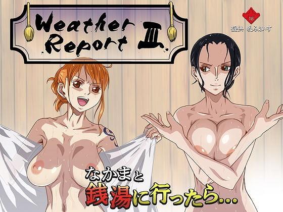 WeatherReport3 同人 無料画像