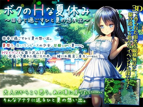 ボクのHな夏休み~田舎で過ごすひと夏の想い出~ エロ同人ゲーム 無料画像