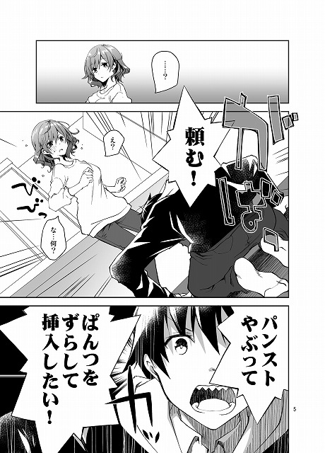 ふぇち×フェチ1