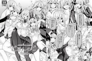 ごぶんのご ~Final~ -中野家五つ子ハーレムEND-