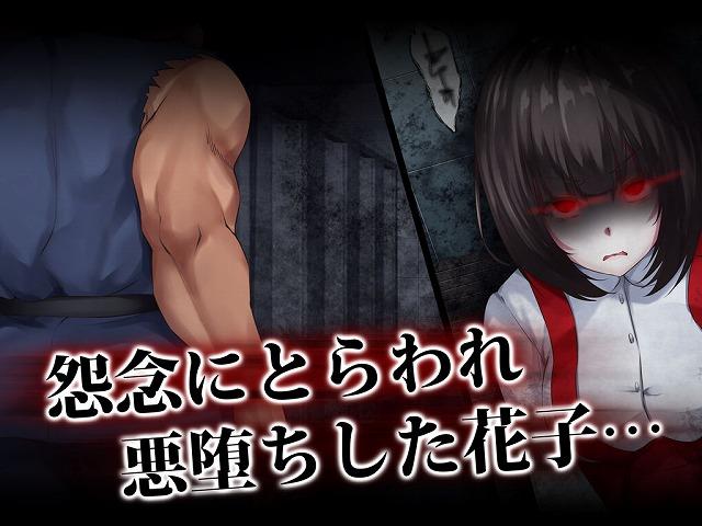 霊姦少女外伝 トイレの花子さんvs屈強退魔師 悪堕ちマ○コに天誅ザーメン連続中出し1