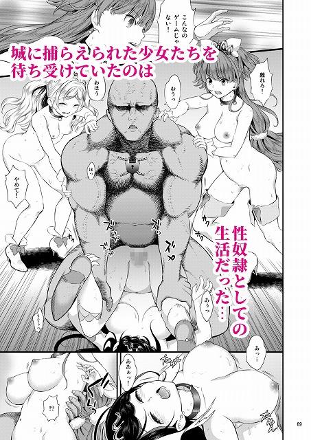 性奴隷戦姫総集編5