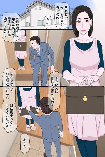 清純で優しいお母さんは好きですか?vol.3~日常それから編~1