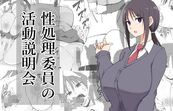 性処理委員の活動説明会