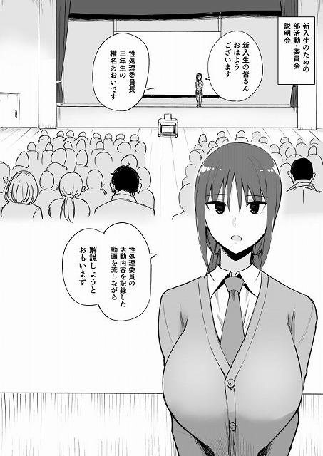 性処理委員の活動説明会2