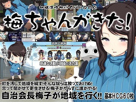 地域活性サバイバルRPG~梅ちゃんがきた!~エロ同人ゲーム 無料画像