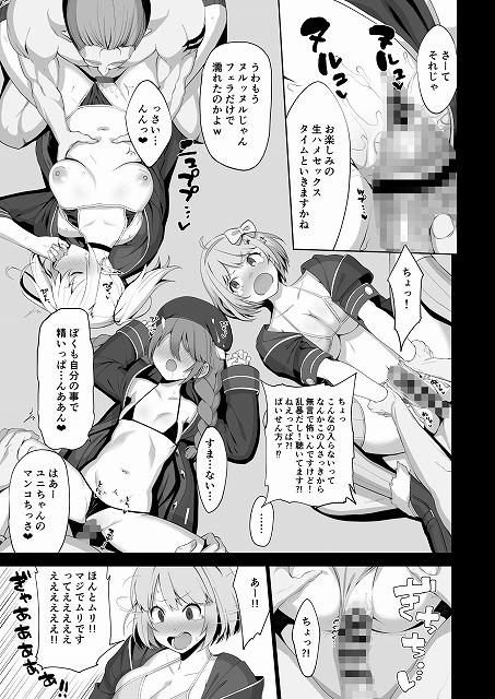 なか〇し部活動記録3
