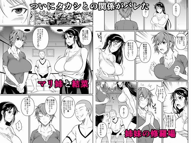冬虫夏草7~親友の姉妹を貪る夏~7