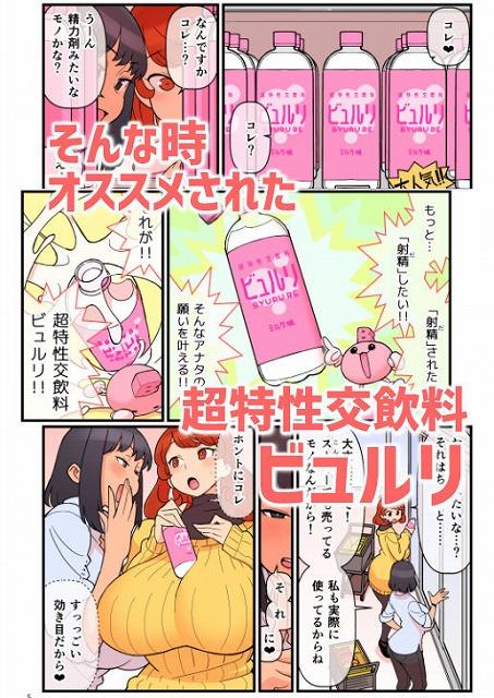 超特性交飲料ビュルリ2