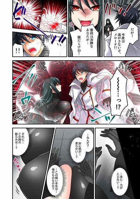 合成淫獣メローナ爆誕2