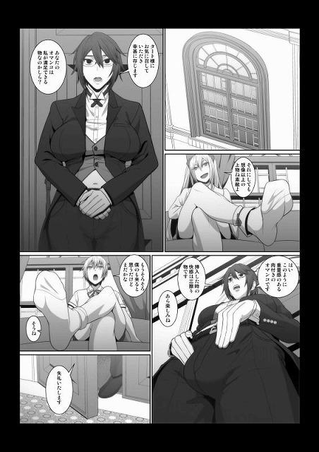 イケメン女子が変態執事になった後の物語1