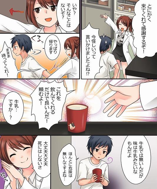 ミルク・トランス4