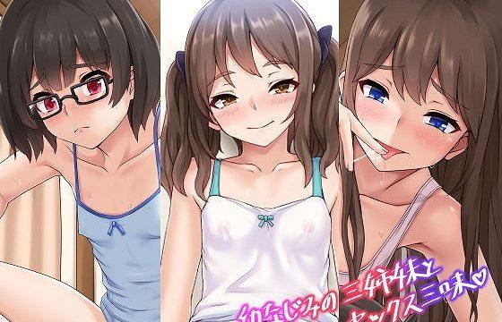 幼なじみの三姉妹とセックス三昧