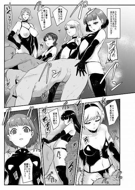 S学園~お嬢様達のマゾ男調教~2