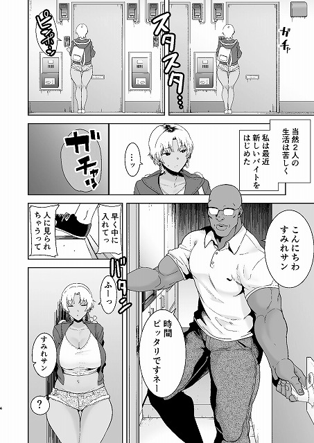 ワイルド式日本人妻の寝取り方 其ノ二10
