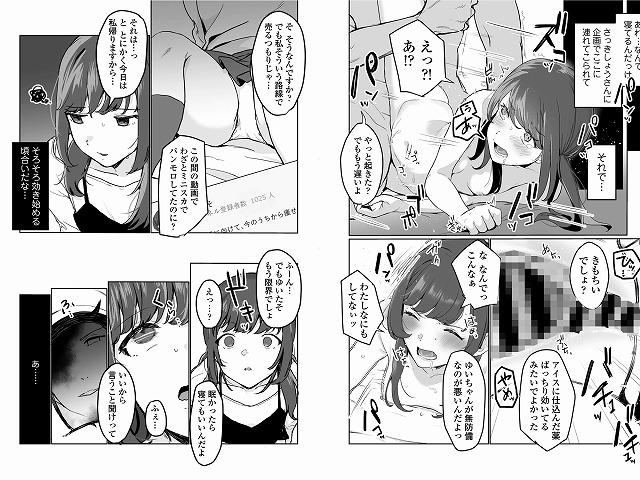 【生放送】人気JK配信者の裏の顔【快楽堕ち】5