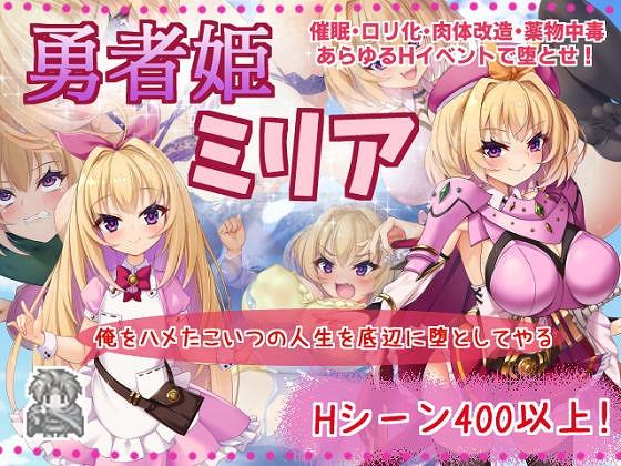 勇者姫ミリア 同人ゲーム 無料画像