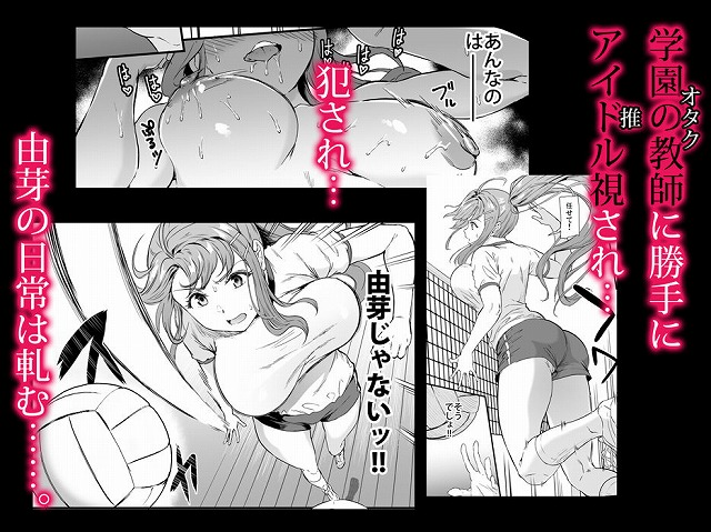 推シツケ 「ユレロ!スクールステージ!」2