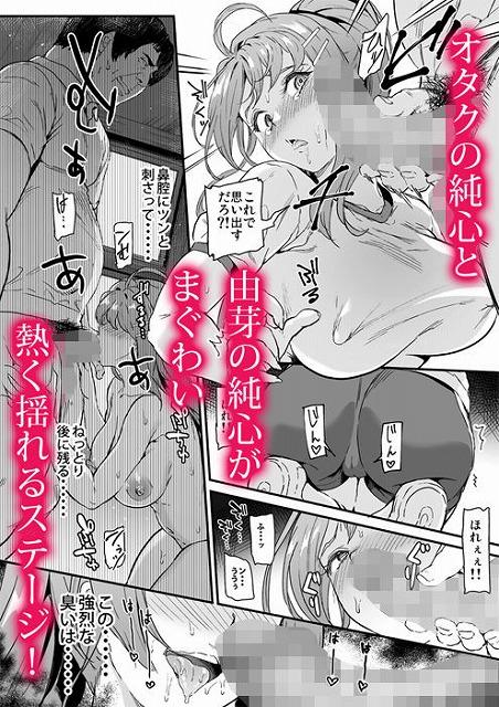 推シツケ 「ユレロ!スクールステージ!」5