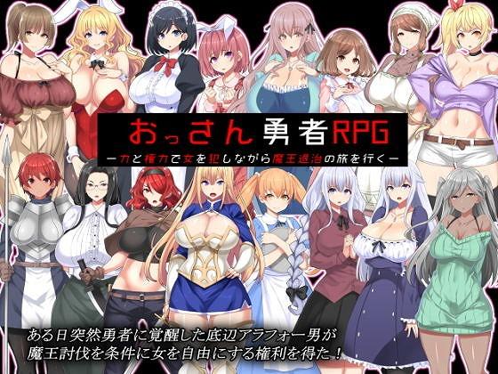 おっさん勇者RPG ー力と権力で女を犯しながら魔王退治の旅を行くー 同人ゲーム 無料画像
