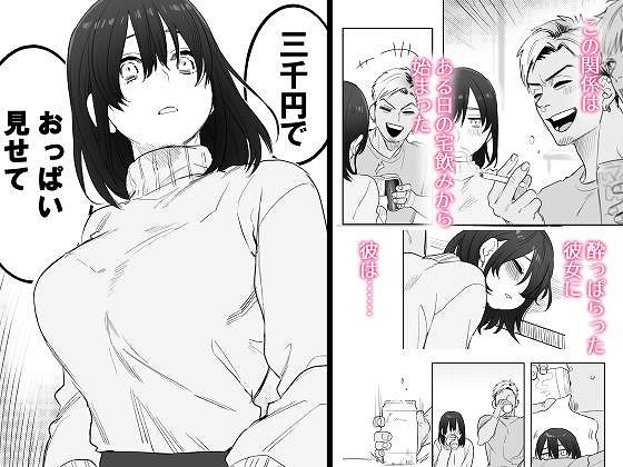 〇千円でおっぱい見せて。~元同級生のチャラ男からのお願いを断れず…~2