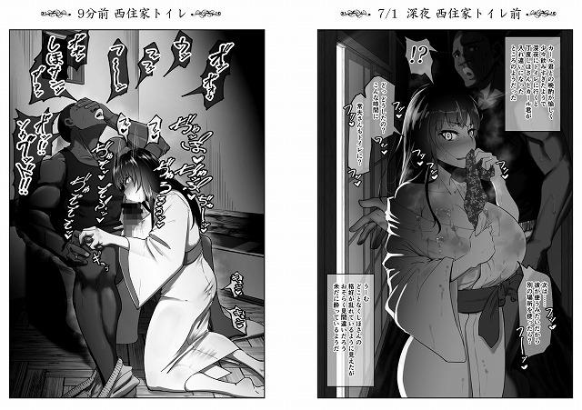 しほさんと黒人研修生4