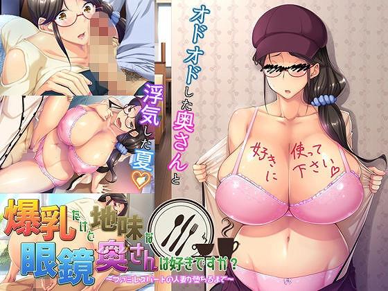 爆乳だけど地味な眼鏡奥さんは好きですか?~ファミレスパートの人妻が堕ちるまで~ 同人ゲーム 無料画像