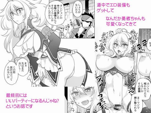 女体化勇者ちゃんレベル1-4